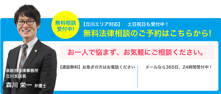 無料相談受付中! Tel: 0120-400-630 平日9:00~22:00/土日祝9:00~19:00